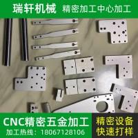 不锈钢精密加工 数控精密零件加工 零件加工定制
