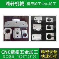瑞轩 cnc精密零件加工 精密加工中心加工
