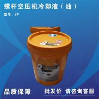 螺杆空压机油冷却液螺杆油2#1#6#螺杆油