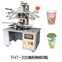 锥形杯子烫金边热转印机 锥形器皿印花烫图案热转印机