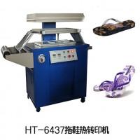 人气款真空热转印机 3D热转印机 EVA拖鞋热转印机