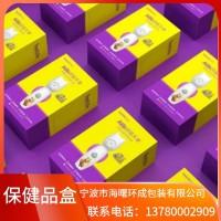保健品礼品盒 高档保健品盒厂家 礼品盒定制 礼品盒厂家