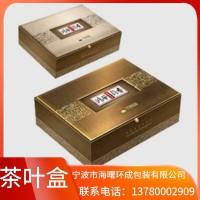 茶叶盒礼品盒 高档茶叶盒厂家 礼品盒定制 礼品盒厂家