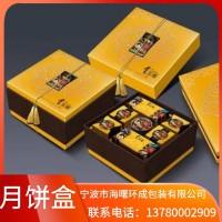 月饼盒礼品盒 高档礼品盒厂家 宁波礼品盒厂家