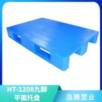 塑料托盘 吹塑托盘 浙江塑料托盘 平面托盘厂家
