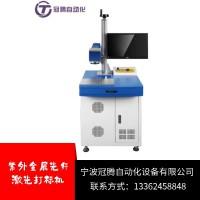 紫外金属光纤激光打标机 小型生产日期喷码机 二维码打码喷码机