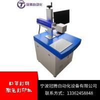 口罩打码激光打印机 宁波光纤激光打印机 口罩打码机