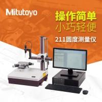 日本三丰圆度仪 圆度圆柱度测量仪 mitutoyo 圆柱度仪