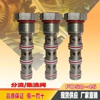 FD52-45节流阀 单向节流阀 多功能节流阀