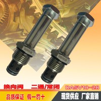 双向流动阀 液压阀厂家 液压螺纹插装阀