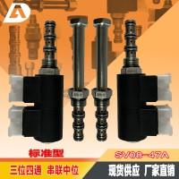 SV08-47A插装阀 液压螺纹插装阀 换向阀插装阀