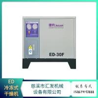 捷豹冷冻式干燥机 螺杆空压干燥机 冷冻压缩空气干燥机