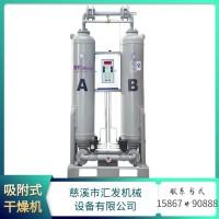 宁波吸附式干燥机 吸附式干燥机 捷豹干燥机