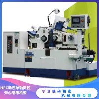 HFC动压单轴数控无心磨床机型 数控无心磨床 HFC磨床