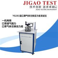 YG261型口罩气体交换压力差测试仪 供应高品质