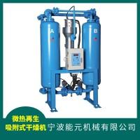 微热再生吸附式干燥机 微热干燥机