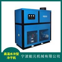 高温水冷型冷干机 水冷冷干机