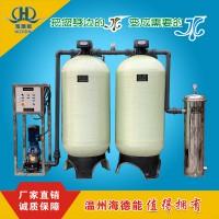 厂家直销海德能锅炉用双罐时产10吨全自动软化水处理机器设备