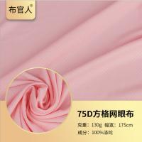 定制透气顺滑方格网布料 运动衫布料 针织染色全涤纶布料