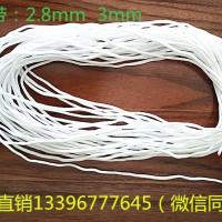 口罩绳子3-5mm毫米圆形白色氨纶口罩绳耳带挂绳一次性口罩绳