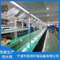 包装车间流水线线 厂家供应车间流水线 生产线厂家