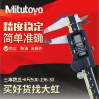 日本Mitutoyo/三丰数显卡尺  电子卡尺 数显卡尺