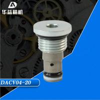 强力推荐 DACV04-20插装式单向阀 钢制方向阀
