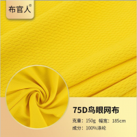 长短鸟眼网布料 75D大小米通面料 服装床上用品鸟眼布