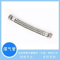 304不锈钢燃气管 煤气管液化气管 连接金属煤气管