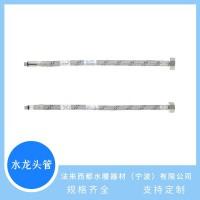 宁波水龙头管 厂家直销龙头管 不锈钢金属软管