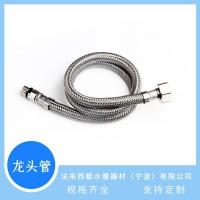 水龙头管不锈钢 金属软管水龙头 连接管