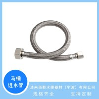 不锈钢进水管 进水管金属软管 热水器面盆龙头马桶进水管