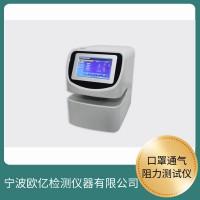 口罩通气阻力测试仪 呼吸阻力测试仪 口罩检测设备