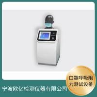 呼吸阻力测试仪 口罩呼吸阻力测试仪 阻力测试设备