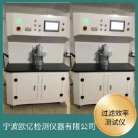 过滤效率测试仪 颗粒物过滤效果测试设备 口罩过滤检测