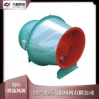 SJG斜流风机 现货供应 低噪音斜流风机 不锈钢风机
