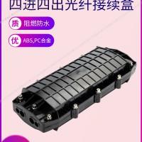 四进四出光缆接续包24芯48芯72芯96芯144芯光缆接头盒