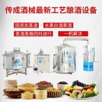 多功能电加热酿酒设备 电加热酿酒设备