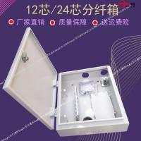 12芯24芯48芯72芯96芯144芯光纤楼道箱厂家