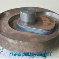 久恒光电 凸轮辊道面激光淬火加工 激光表面热处理 来料代加工