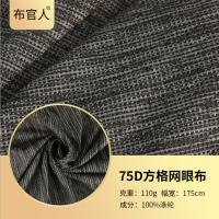 批发定制透气顺滑六边形网布 阳离子网眼布料 染色方格网眼布料