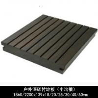 竹基纤维 防腐户外地板 重竹地板 可定制竹地板