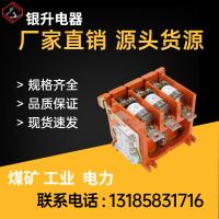 交流真空接触器 CKJ580A-125A-250A-400A