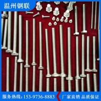 钢联 不锈钢标准件 304不锈钢螺丝 厂家直销