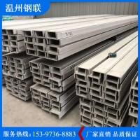 钢联 不锈钢槽钢 304不锈钢槽钢 厂家直销