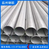 钢联 不锈钢工业焊接管  厂家直销