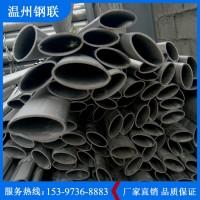钢联 不锈钢椭圆管异型管 厂家直销