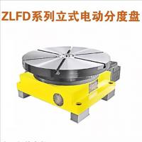 ZLFD分度盘 立式电动分度盘 数控机床配件