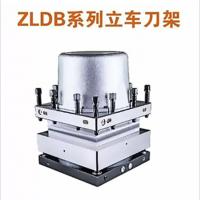 ZLDB系列刀塔刀架 数控刀架 销售立式机床配件