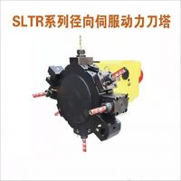 SLTR系列轴向伺服动力刀塔 高精度刀塔 数控机床刀架